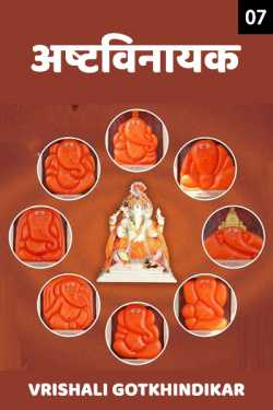 Ashtavinayak - 7 by Vrishali Gotkhindikar in Marathi