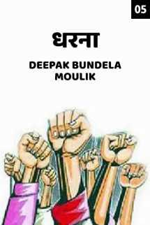 धरना - 5 बुक Deepak Bundela AryMoulik द्वारा प्रकाशित हिंदी में