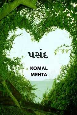 Pasand by Komal Mehta in Gujarati