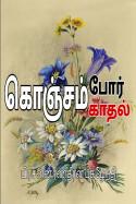 கொஞ்சம் போர் கொஞ்சம் காதல் by Prasanna Ranadheeran Pugazhendhi in Tamil
