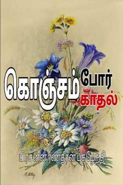 Konjam Por Konjam Kadhal by Prasanna Ranadheeran Pugazhendhi in Tamil