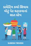ડાયેટિંગ કર્યા સિવાય મોટું પેટ ઘટાડવાનાં સાત સ્ટેપ by Suresh Trivedi in Gujarati