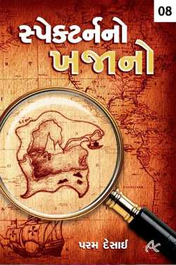 Spekturnno khajano - 8 by Param Desai in Gujarati
