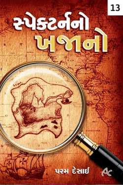 Spektno khajano 13 by Param Desai in Gujarati