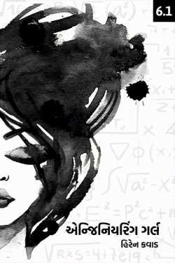 Engineering Girl - 6 - 1 by Hiren Kavad in Gujarati