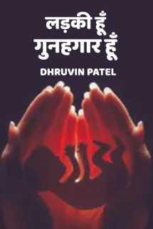 लड़की हूँ... गुनहगार हूँ... बुक DHRUVIN P_ATEL द्वारा प्रकाशित हिंदी में