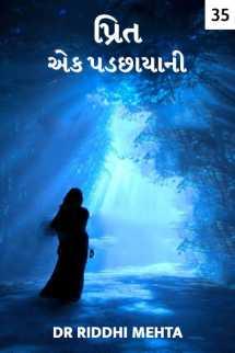 Dr Riddhi Mehta દ્વારા પ્રિત એક પડછાયાની - ૩૫ ગુજરાતીમાં