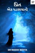 Dr Riddhi Mehta દ્વારા પ્રિત એક પડછાયાની - ૩૭ ગુજરાતીમાં