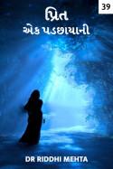 Dr Riddhi Mehta દ્વારા પ્રિત એક પડછાયાની - ૩૯ ગુજરાતીમાં