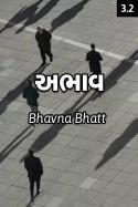 Bhavna Bhatt દ્વારા અભાવ - ૩ - 2 ગુજરાતીમાં