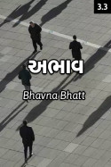 Bhavna Bhatt દ્વારા અભાવ - 3 - 3 ગુજરાતીમાં