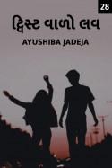 Ayushiba Jadeja દ્વારા ટ્વિસ્ટ વાળો લવ - 28 ગુજરાતીમાં