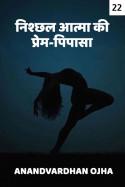 निश्छल आत्मा की प्रेम-पिपासा... - 22 बुक Anandvardhan Ojha द्वारा प्रकाशित हिंदी में