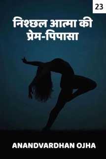निश्छल आत्मा की प्रेम-पिपासा... - 23 बुक Anandvardhan Ojha द्वारा प्रकाशित हिंदी में
