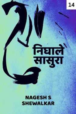 Nidhale Sasura - 14 by Nagesh S Shewalkar in Marathi