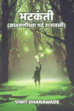 Bhatkanti - Aathvanichya gard ranatali - 1 by vinit Dhanawade in Marathi