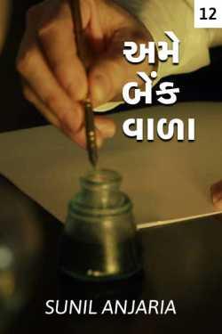 AME BANKWALA - 12 by SUNIL ANJARIA in Gujarati
