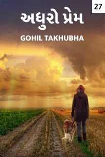 Gohil Takhubha દ્વારા અધુરો પ્રેમ - 27 - વ્યાકુળતા ગુજરાતીમાં