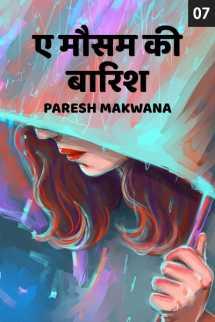 ए मौसम की बारिश - ७ बुक Paresh Makwana द्वारा प्रकाशित हिंदी में