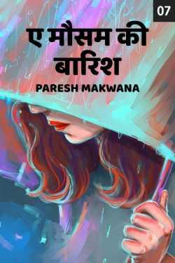 ye mausam ki baarish - 7 by Paresh Makwana in Hindi