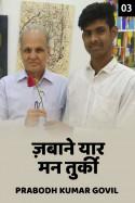 ज़बाने यार मन तुर्की - 3 बुक Prabodh Kumar Govil द्वारा प्रकाशित हिंदी में