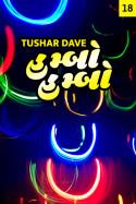 Tushar Dave દ્વારા બાબુમોશાય એ કોઈ બંગાળી મીઠાઈનું નામ છે?  ડાયાબિટીસનો EXCLUSIVE ઈન્ટરવ્યુ! ગુજરાતીમાં