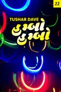Tushar Dave દ્વારા ભીના ટુવાલની ગાંઠ : કહાની ઘર ઘર કી...! ગુજરાતીમાં