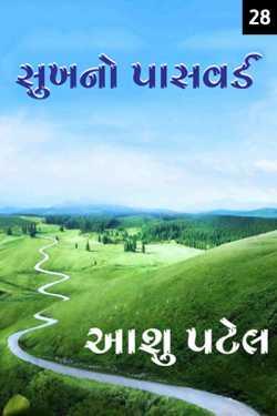 Sukh no Password - 28 by Aashu Patel in Gujarati