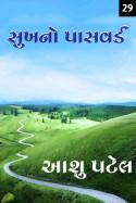 Aashu Patel દ્વારા સુખનો પાસવર્ડ - 29 ગુજરાતીમાં