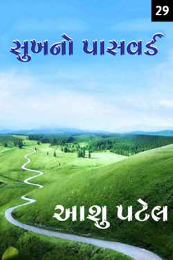 Sukh no Password - 29 by Aashu Patel in Gujarati