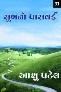 Aashu Patel દ્વારા સુખનો પાસવર્ડ - 31 ગુજરાતીમાં
