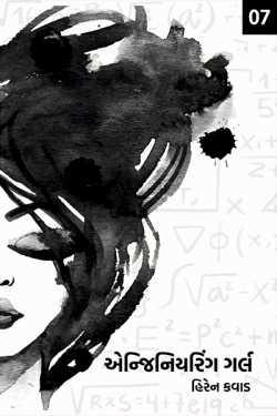 Engineering Girl - 7 by Hiren Kavad in Gujarati