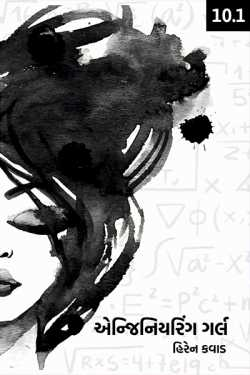 Engineering Girl - 10 - 1 by Hiren Kavad in Gujarati