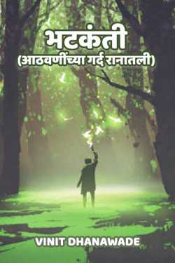 भटकंती .... आठवणींच्या गर्द रानातली by Vinit Rajaram Dhanawade in :language