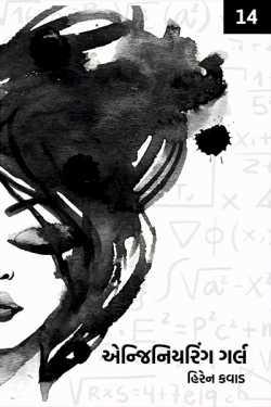 Engineering Girl - 14 by Hiren Kavad in Gujarati
