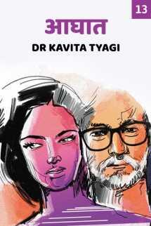 आघात - 13 बुक Dr kavita Tyagi द्वारा प्रकाशित हिंदी में