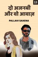 दो अजनबी और वो आवाज़ - 13 बुक Pallavi Saxena द्वारा प्रकाशित हिंदी में
