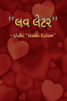 Nidhi _Nanhi_Kalam_ દ્વારા લવ લેટર - 1 ગુજરાતીમાં