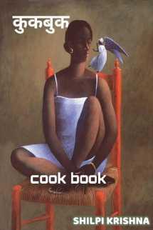 कुक बुक बुक shilpi krishna द्वारा प्रकाशित हिंदी में