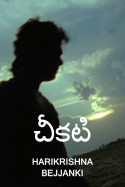 చీకటి by HARIKRISHNA BEJJANKI in Telugu}