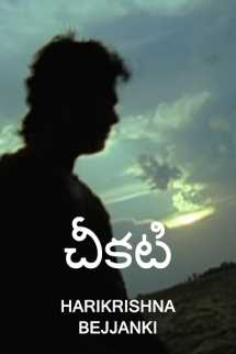 CHIKATI by HARIKRISHNA BEJJANKI in Telugu
