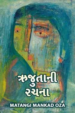 Rujutani rachna by Matangi Mankad Oza in Gujarati