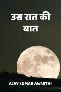 उस रात की बात बुक Ajay Kumar Awasthi द्वारा प्रकाशित हिंदी में