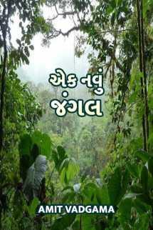 Amit vadgama દ્વારા એક નવું જંગલ ગુજરાતીમાં
