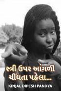 Kinjal Dipesh Pandya દ્વારા સ્ત્રી ઉપર આંગળી ચીંધતા પહેલા... ગુજરાતીમાં