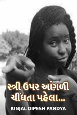 Before pointing the figure at Women by Kinjal Dipesh Pandya in Gujarati