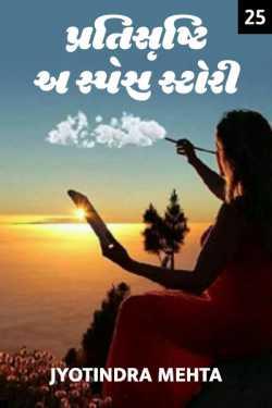 Pratisrushti - A Space Story - 25 by Jyotindra Mehta in Gujarati