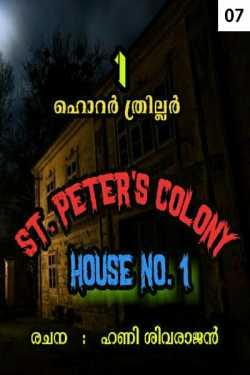 St. Peters Colony - House No 1 - Part - 7 by ഹണി ശിവരാജന് .....Hani Sivarajan..... in Malayalam