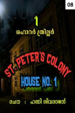 St. Peters Colony - House No 1 - Part - 8 by ഹണി ശിവരാജന്‍ .....Hani Sivarajan..... in Malayalam