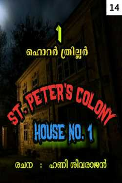 St. Peters Colony - House No 1 - Part - 14 by ഹണി ശിവരാജന് .....Hani Sivarajan..... in Malayalam